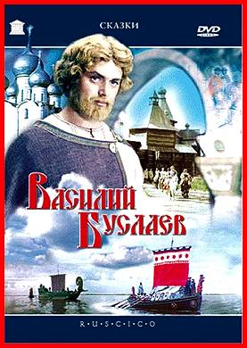 Vasili Buslayev movie